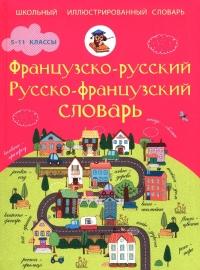 Французско-русский русско-французский словарь 5-11 кл